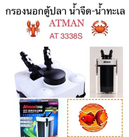 กรองนอกตู้ปลา ATMAN AT-3338S