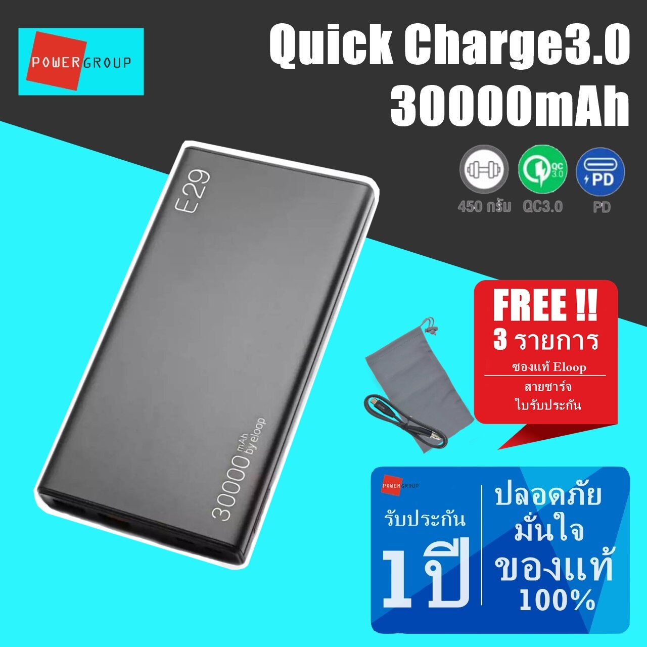 ส่งเร็ว 24 ช.ม Power Bank 30000mah Eloop E29 ฟรีซองผ้า ฟรี สายชาร์จ Type C Power Bank พาวเวอร์แบงค์ Eloop E29 30000m พาวเวอร์แบงค์ ชาร์จด่วน ชาร์จเร็ว แถม ซอง สายชาร์จ Qc3.0 + Qc2.0 + Pd Power Group.