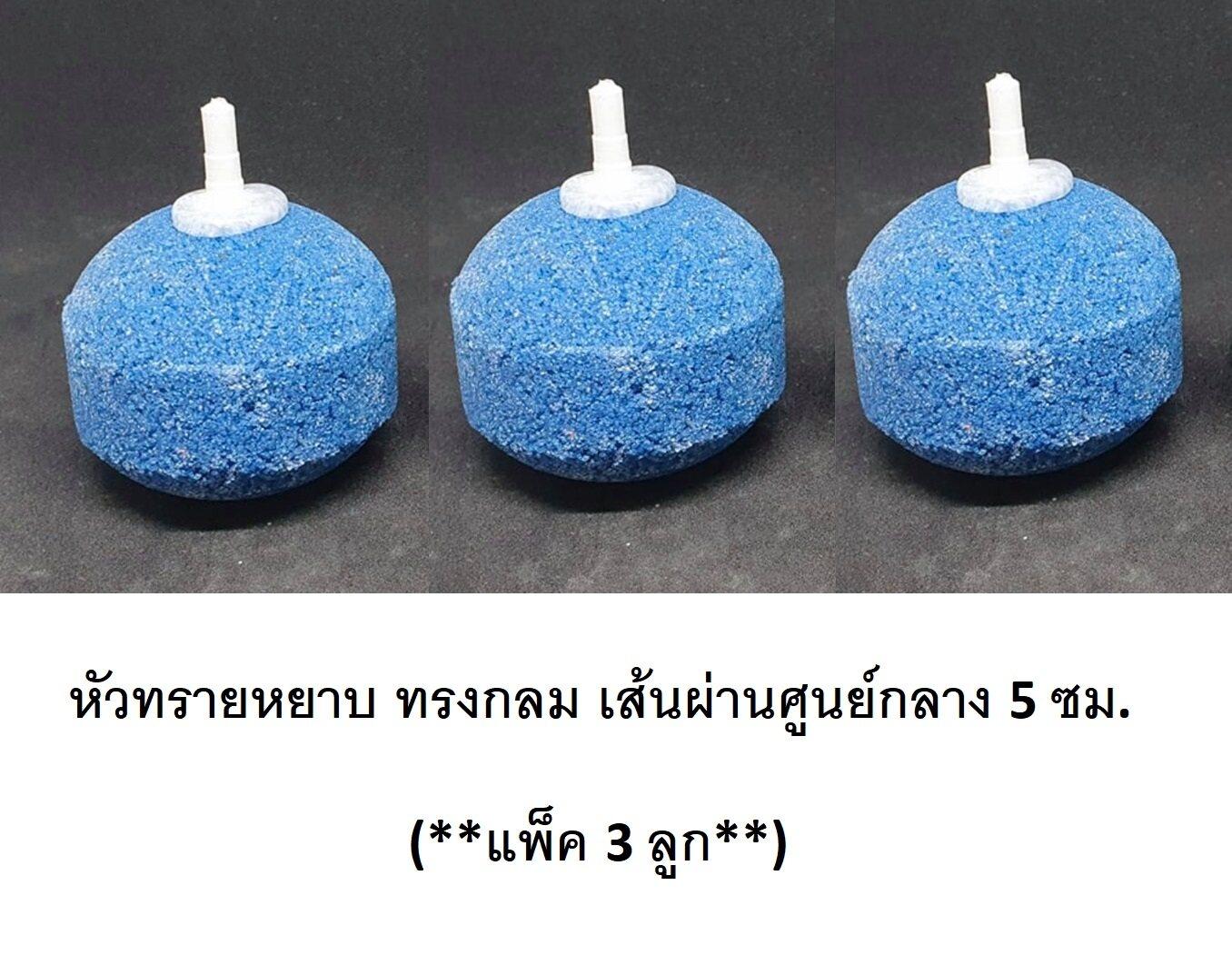 หัวทรายหยาบ ทรงกลม เส้นผ่านศูนย์กลาง 5 ซม. (**แพ็ค 3 ลูก**) ใช้กับปั๊มลม เพื่อปล่อยออกซิเจนให้กับตู้ปลาและบ่อปลา หัวทราย ตู้ปลา