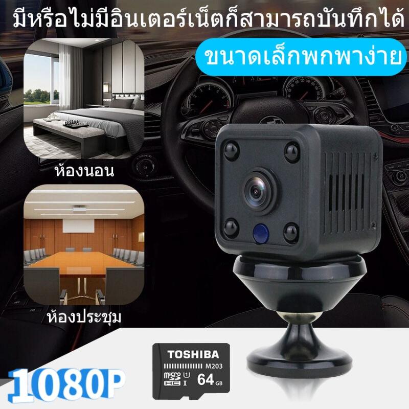 กล้องวงจรปิด ดูภาพผ่านมือถือฟรี! Full Hd 1080p Wifi / Wirless Ip Camera กล้องที่ซ่อนอยู่ กล้องมินิกล้องสอดแนมมินิกล้องจิ๋วขนาดเล็ก กล้องซ่.