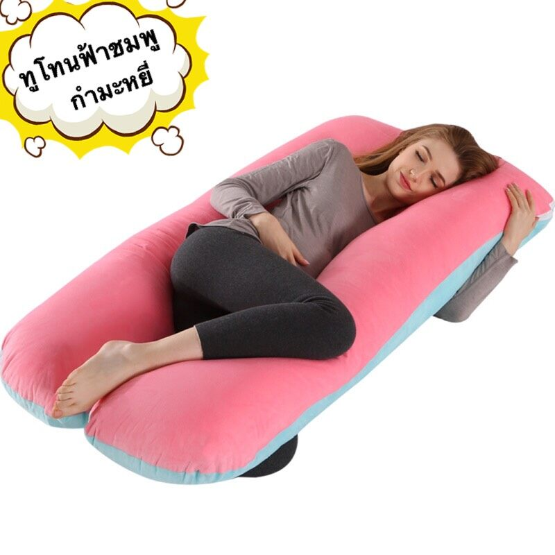 หมอนรองครรภ์ หมอนคนท้อง หมอนคนเหงาสำหรับคนกลัวการนอนคนเดียว ฟรีปลอกผ้ากำมะหยี่ ขนาดใหญ่ High Quarity ผลิตในไทย