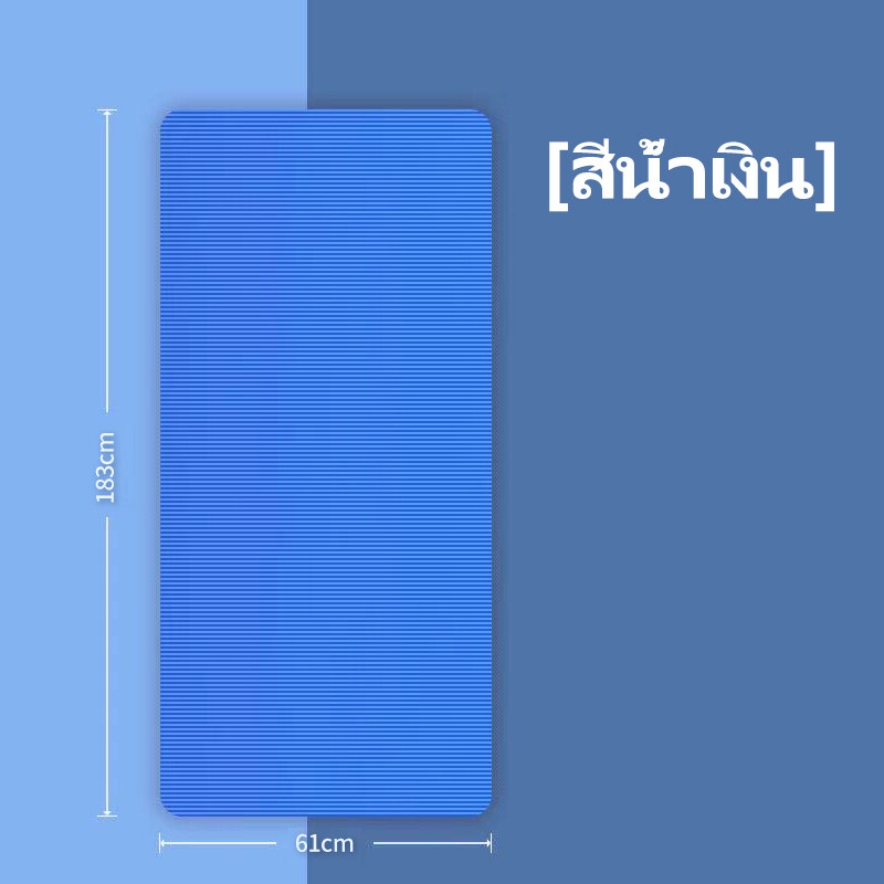 เสื่อโยคะ หนา 7มม. ขนาด Yoga Mat 183x61 cm เบาะเล่นโยคะ แผ่นรองโยคะ พรมโยคะ หนา 7 มม Yoga Mat 183x61cm อุปกรณ์ออกกำลังกายกีฬา