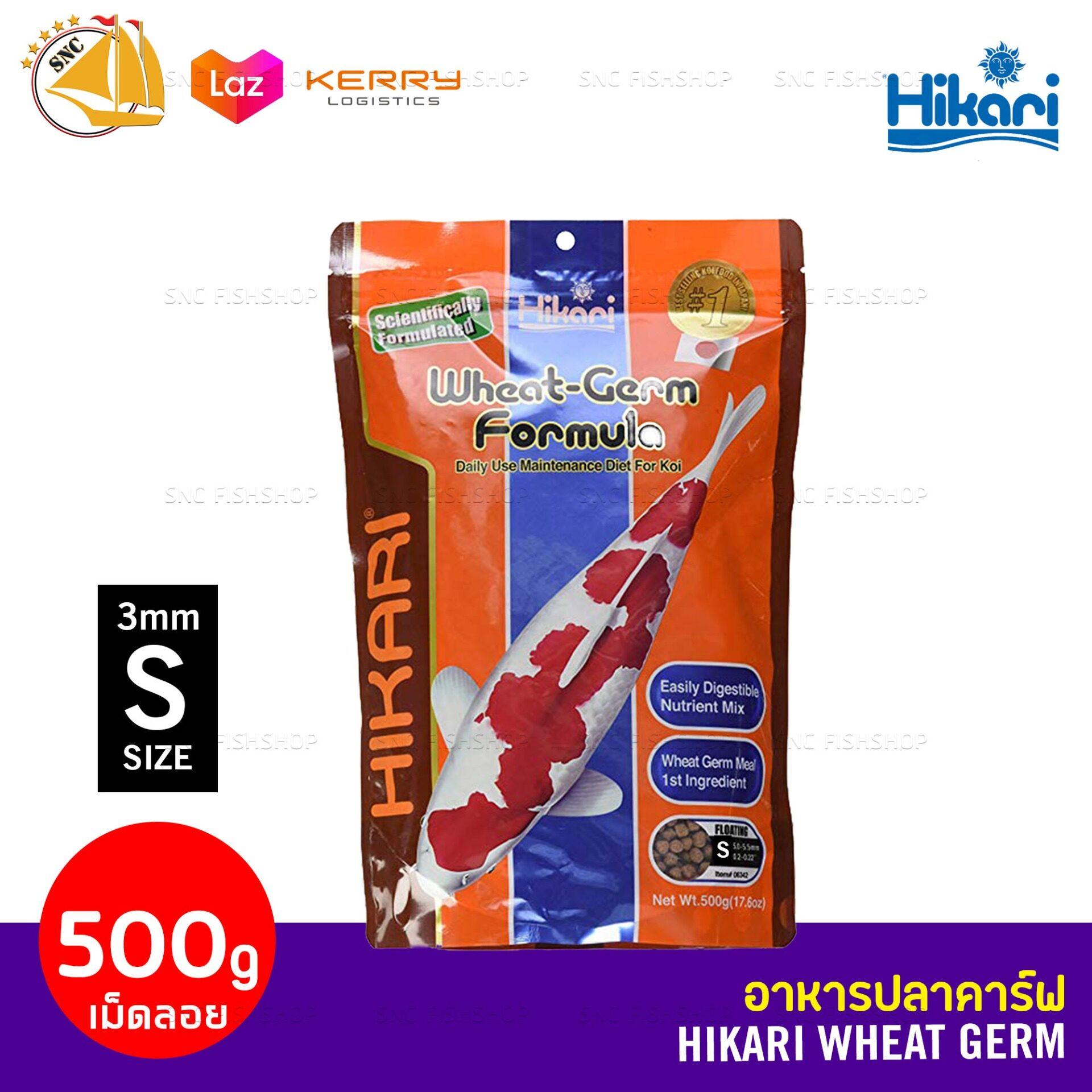 อาหารปลาคาร์ฟ Hikari Wheat-Germ 500g. (S) บำรุงผิว