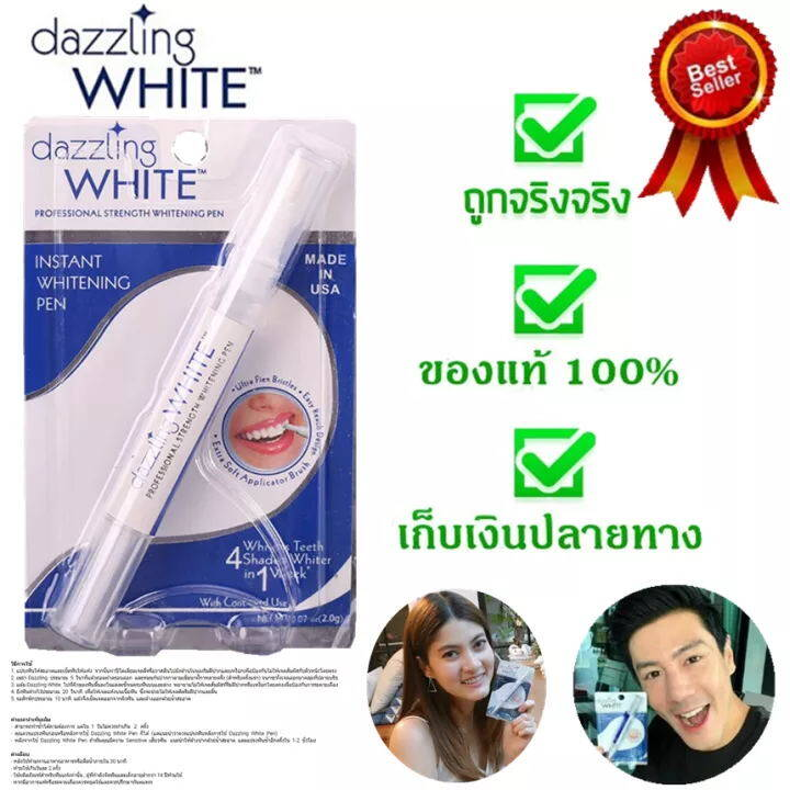 Dazzling White เจลปากกาฟอกฟันขาว รุ่น Dazzlingwhite.