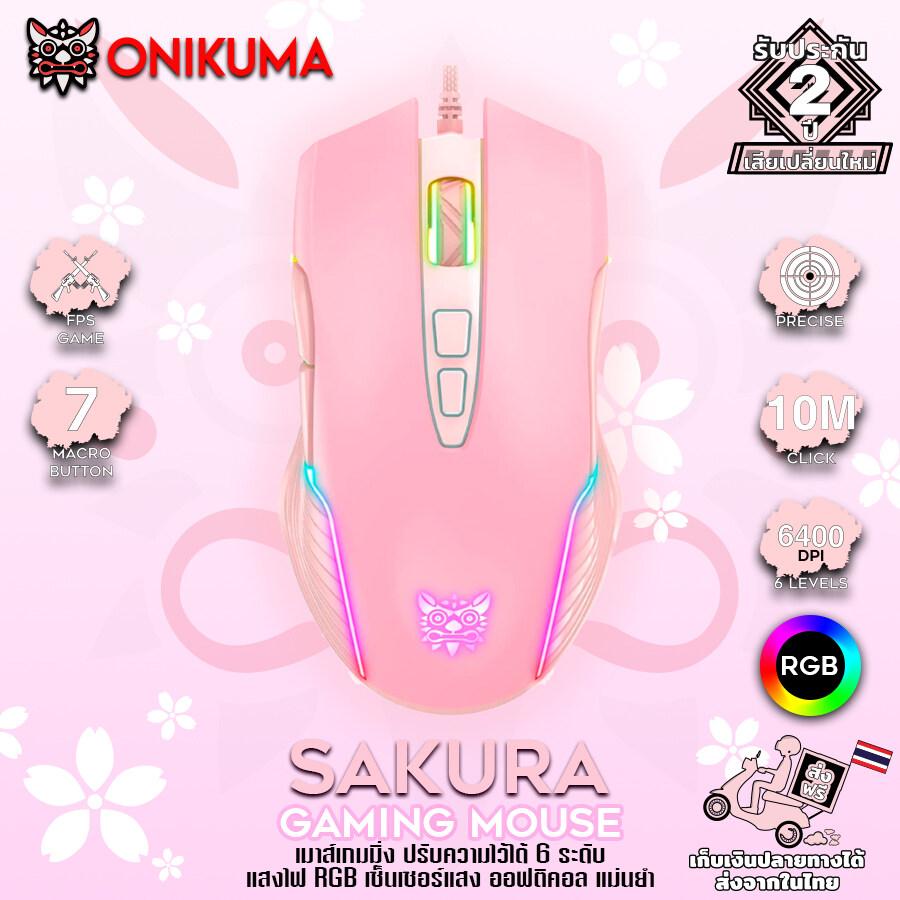 Onikuma Sakura Rgb Gaming Mouse เมาส์เกมมิ่ง เมาส์สีชมพูน่ารัก ออฟติคอล ความแม่นยำสูงปรับ Dpi 800 - 6400 มีแสงไฟ Rgb ปรับได้หลายรูปแบบ.