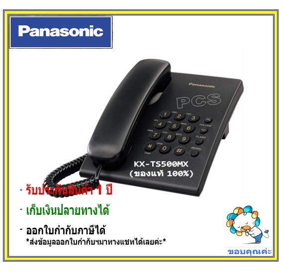 Panasonic เครื่องโทรศัพท์ รุ่น Kx-Ts500mxb โทรศัพท์สายเดียว(single Line Telephone).