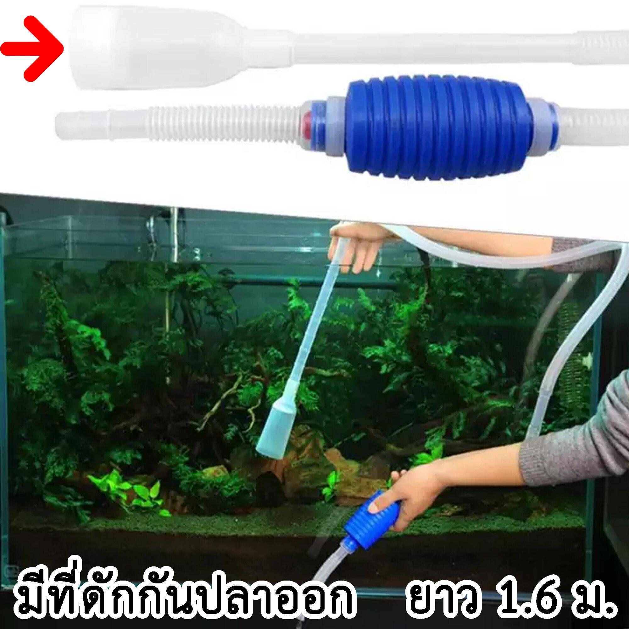 (แบบอย่างดี) กาลักน้ำ ท่อดูดขี้ปลา สายดูน้ำ ท่อดูดน้ำสายดูดขี้ปลา ที่ดูดน้ำตู้ปลา ที่เปลี่ยนตู้ปลา เปลี่ยนน้ำปลา ที่เปลี่ยนน้ำปลา