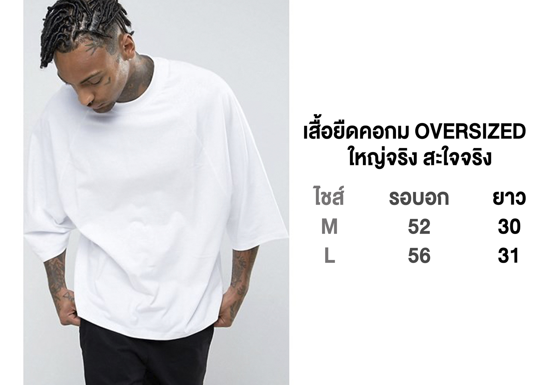 เสื้อยืด Over Size คอกลมสำหรับคนที่ชอบเสื้อตัวใหญ่ ผ้านิ่ม ใหญ่จริง ดูไชส์ได้ที่รูปภาพ Cotton100% Street Style.