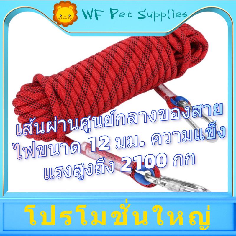 [wf Pet Supplies] 12 มม. เชือกโรยตัว เชือกปีนเขา อุปกรณ์ปีนเขา อุปกรณ์โรยตัว.
