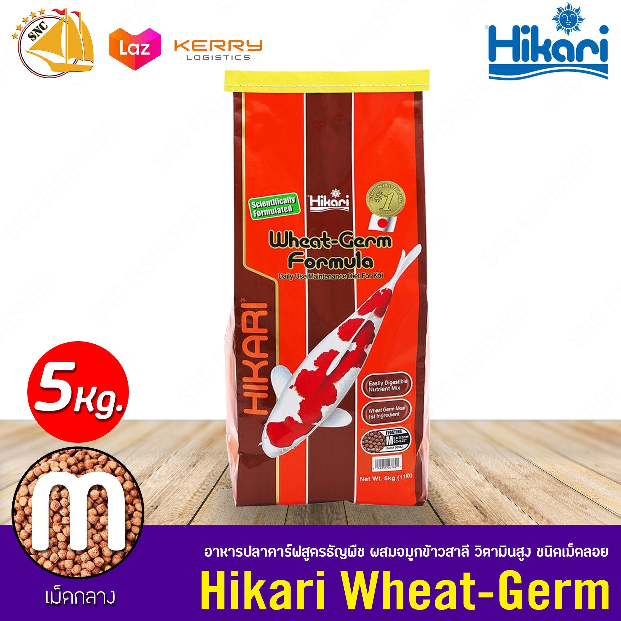 อาหารปลาคาร์ฟนำเข้าจากญี่ปุ่น Hikari Wheat-Germ 5Kg. (M)