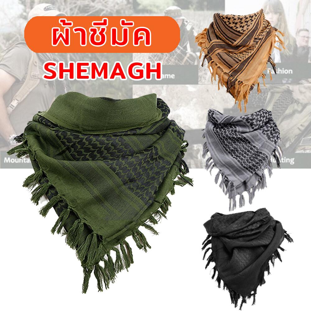 ผ้าพันคอ ผ้าพันคอผู้ชาย ผ้าพันคอทหาร ผ้าชีมัค Shemagh ผ้าพันคอกันลมฮิญาบ ลายพราง ผืนใหญ่ ระบายอากาศดีเยี่ยม ขนาด 110 X 110 Cm.