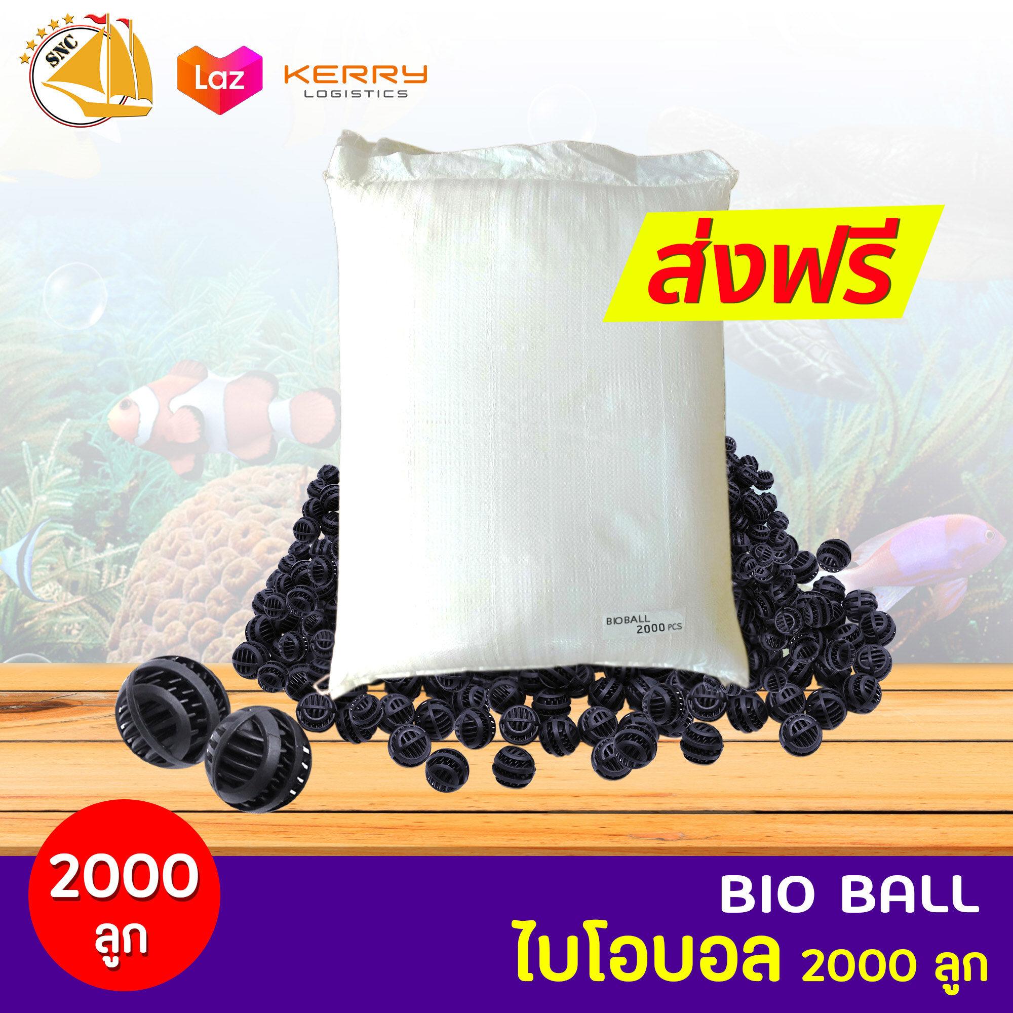 Super Bio Ball ไบโอบอล  ขนาด 32mm 2000ลูก สำหรับบ่อกรอง ถังกรอง และกรองในตู้ปลา  199121