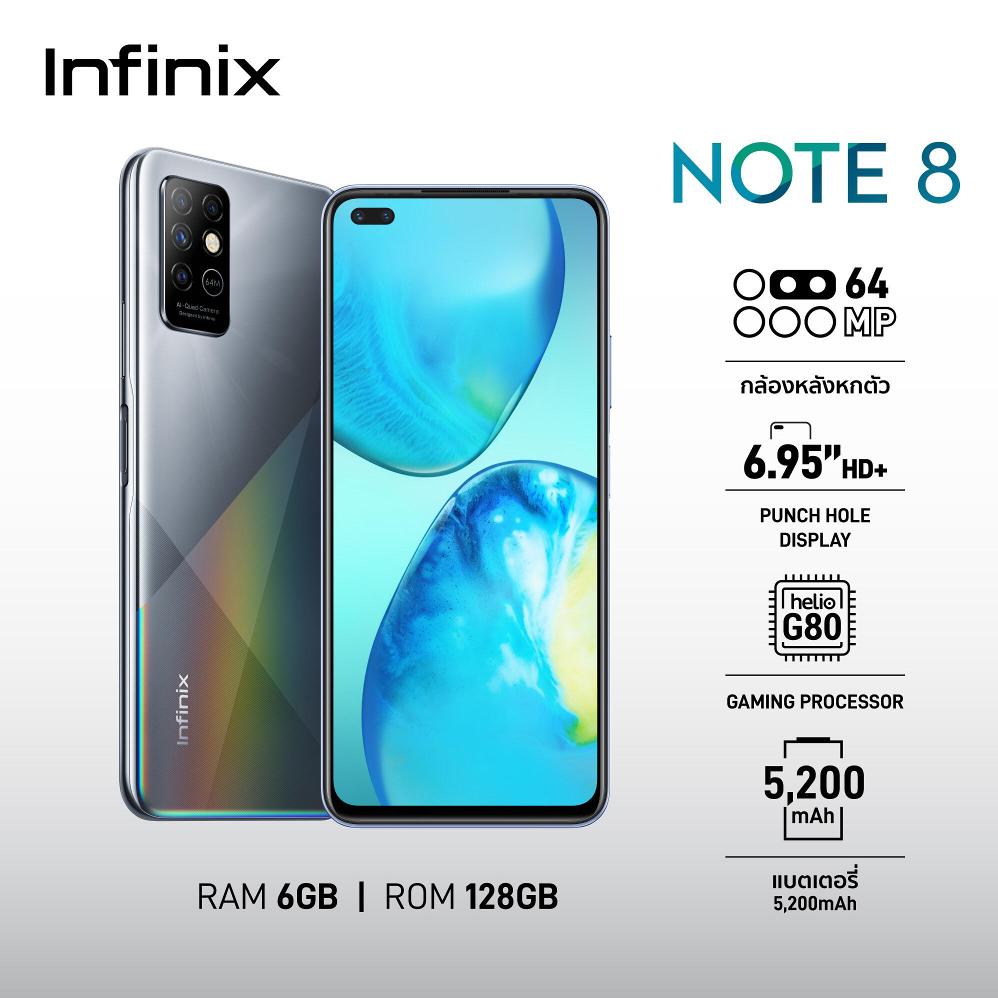 "Infinix Note 8 (6GB+128GB) จอกว้าง 6.95"" แบตฯ 5200 mAh กล้องหน้าคู่ กล้องหลัง 4 ตัว คมชัด 64MP พร้อมเทคโนโลยีชาร์จไว 18W"