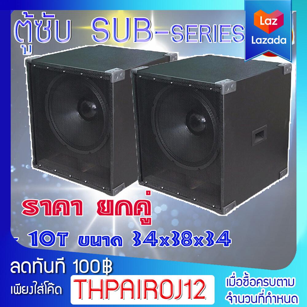 เสียงแน่น ดังกระหึ่ม ราคานี้ได้ 1 คู่ นิ้ว ตู้ซับ Sub-Serries พร้อมดอก ลำโพง 10 -12-15-18 นิ้ว/10352.