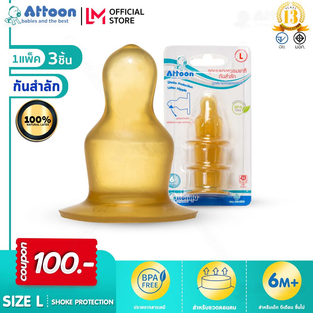 ATTOON 【3ชิ้น ต่อ1แพ็ค】จุกนม จุกนมเสมือนนมแม่ Attoon (แอทตูน) จุกนมธรรมชาติ จุกนมสีชา มี มอก. จุกนมยาง จุกนมรุ่น shoke protection Latex สำหรับเด็กแรกเกิด-2ปี