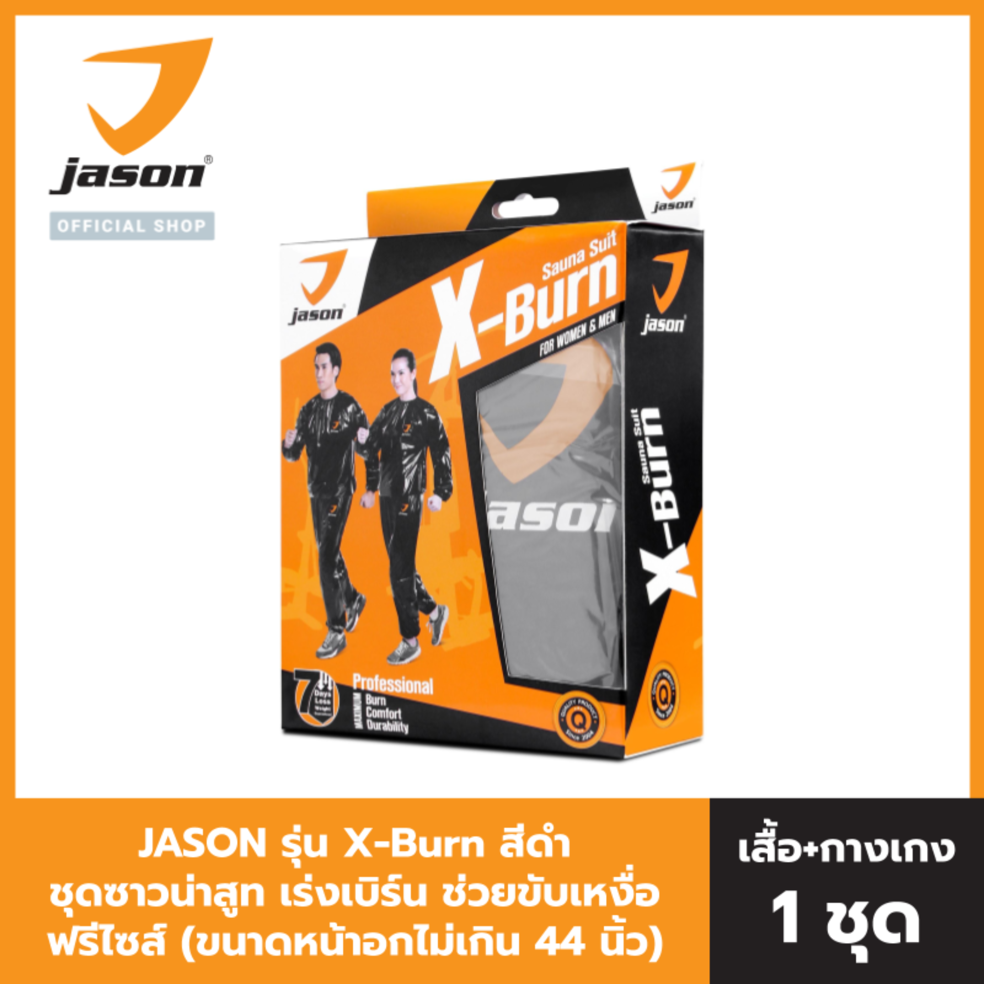 Jason เจสัน ชุดซาวน่าสูท รุ่น X-Burn Js0399 (ฟรีไซส์).