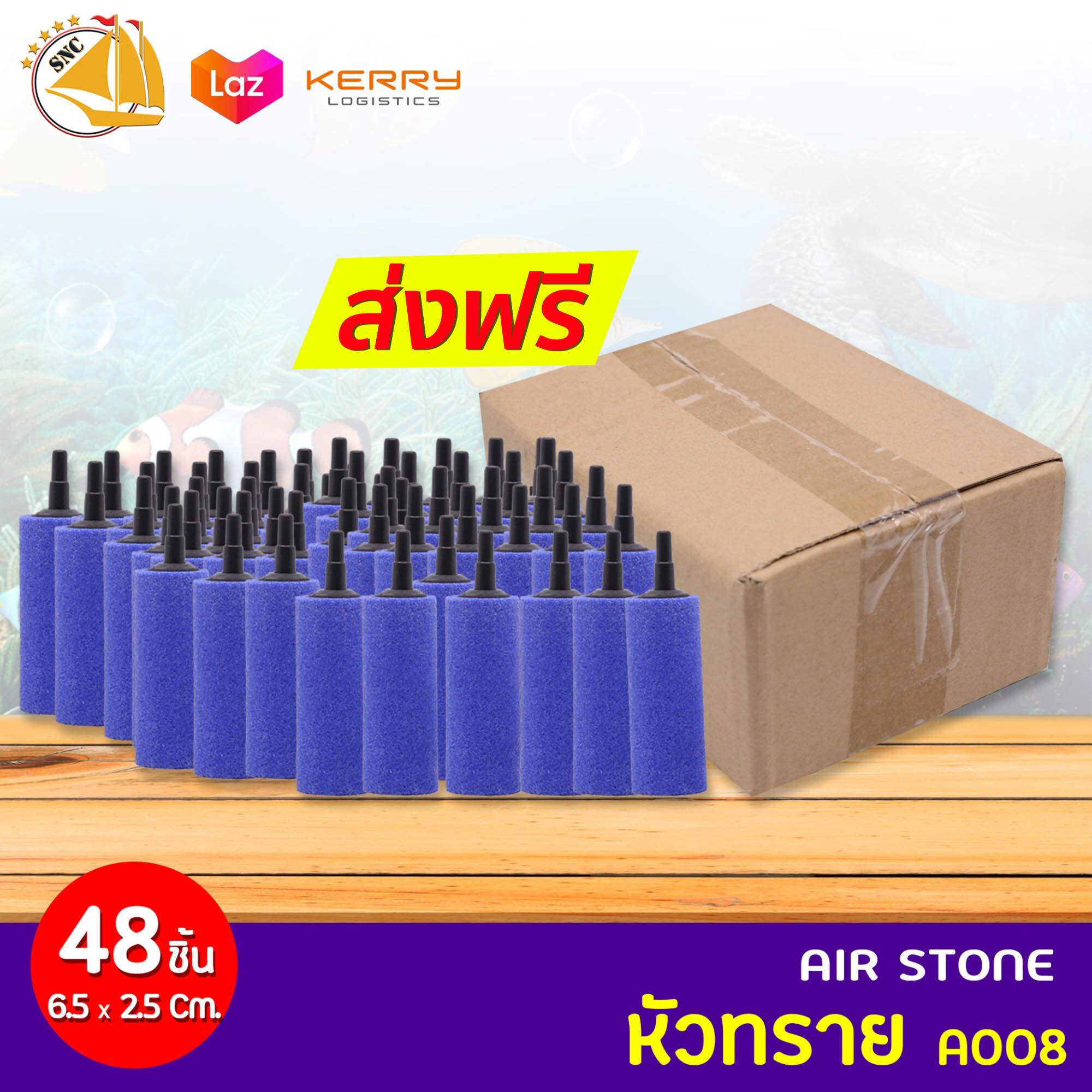 Air Stone A008 หัวทรายต่อปั้มออกซิเจน ปั๊มลม 6.5x2.5cm 1กล่อง / 48 ชิ้น