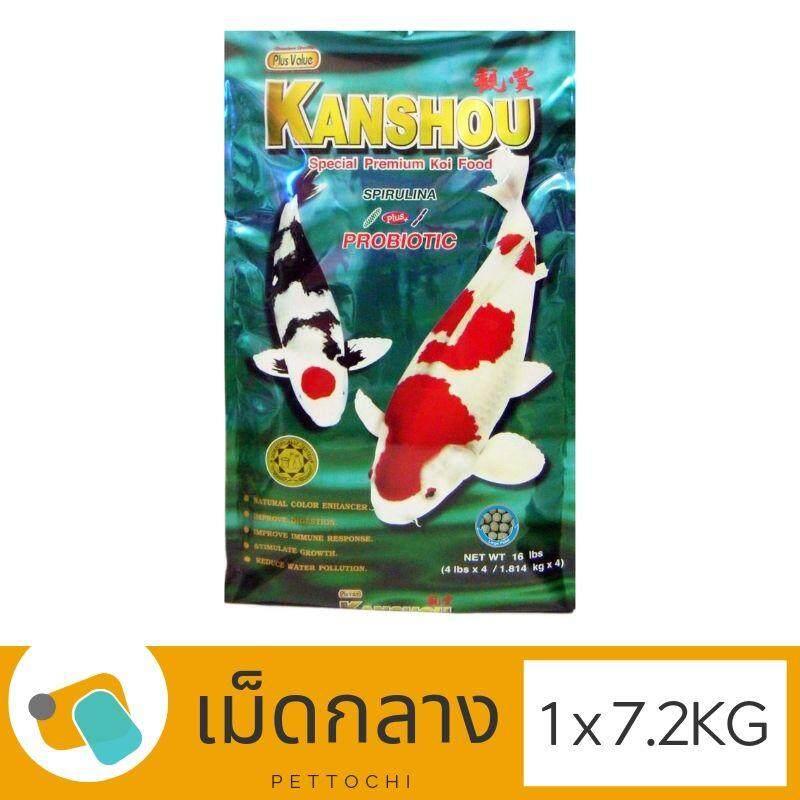 อาหารปลาสวยงาม Kanshou Spirulina Plus Probiotic 16 lbs/7.25 Kg คันโช โปรไบโอติก