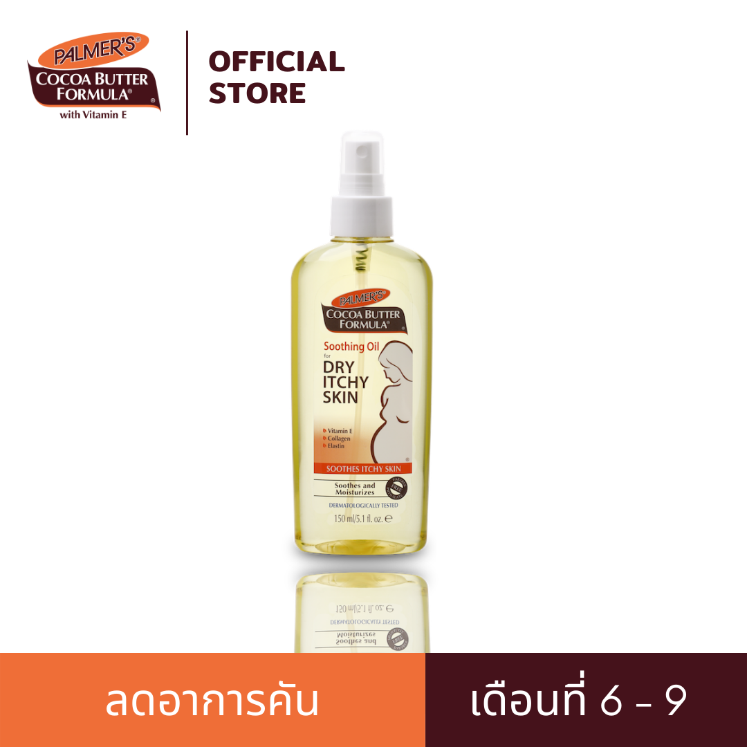 Palmers Soothing Oil For Dry, Itchy Skin 150ml - ปาล์มเมอร์ สูตรโกโก้บัตเตอร์ ซูตติ้งออยล์ สเปรย์ออยล์บำรุงผิวสำหรับคุณแม่ตั้งครรภ์ (ออยทาผิวแตกลาย น้ำมันทาผิว ออยล์ทาตัว ออยล์บำรุงผิว).