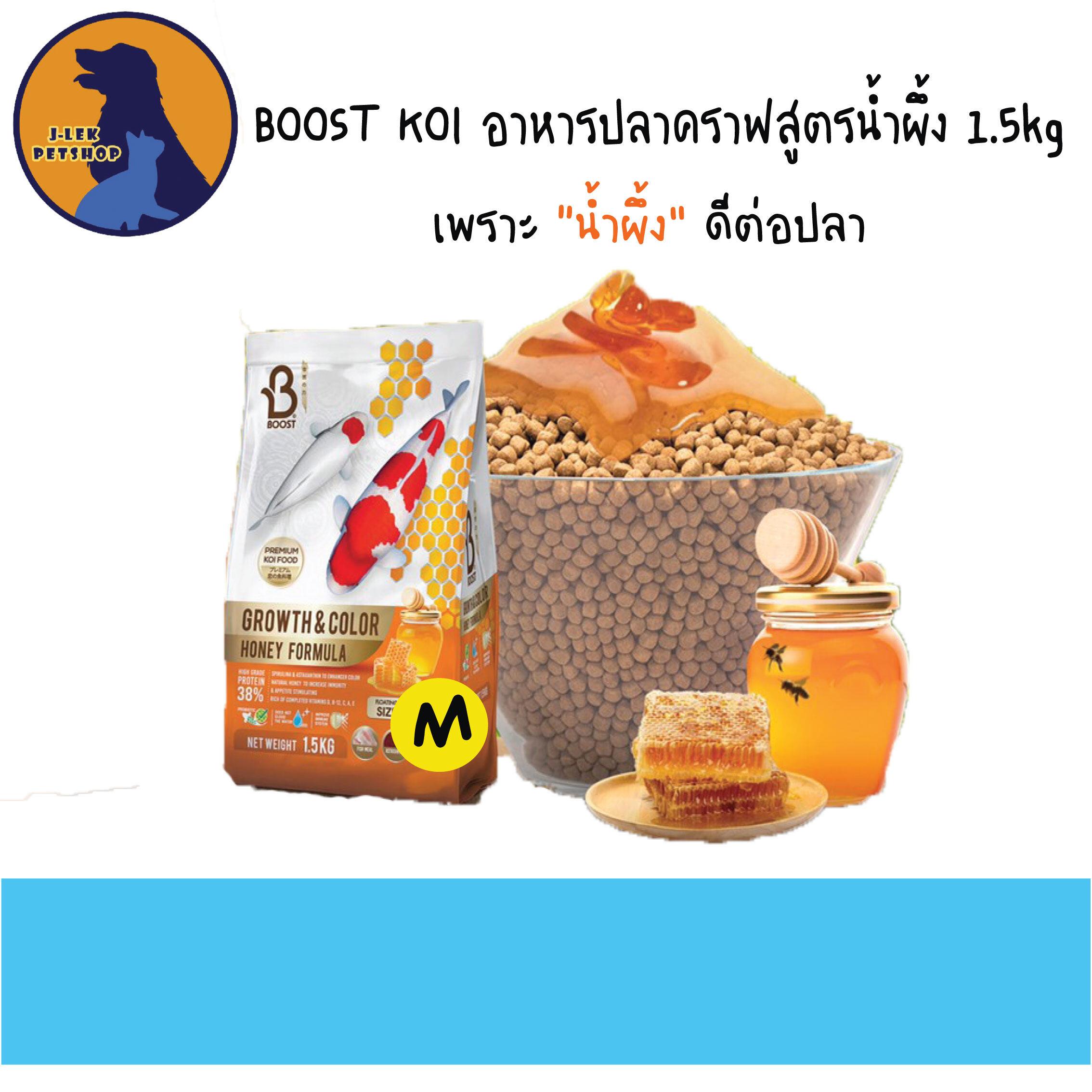 Boost Koi Growth & Color Honey Formula 1.5kg อาหารปลาคาร์ฟสูตรน้ำผึ้ง เร่งโต เร่งสี เม็ดกลาง 1.5kg
