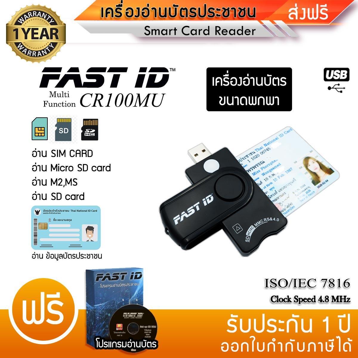Fast Id เครื่องอ่านบัตรประชาชนขนาดพกพา Usb Card Reader Multi-Disk รุ่น Cr100mu อ่านบัตร มาตรฐานict Smart Card Reader 4.8mhz.