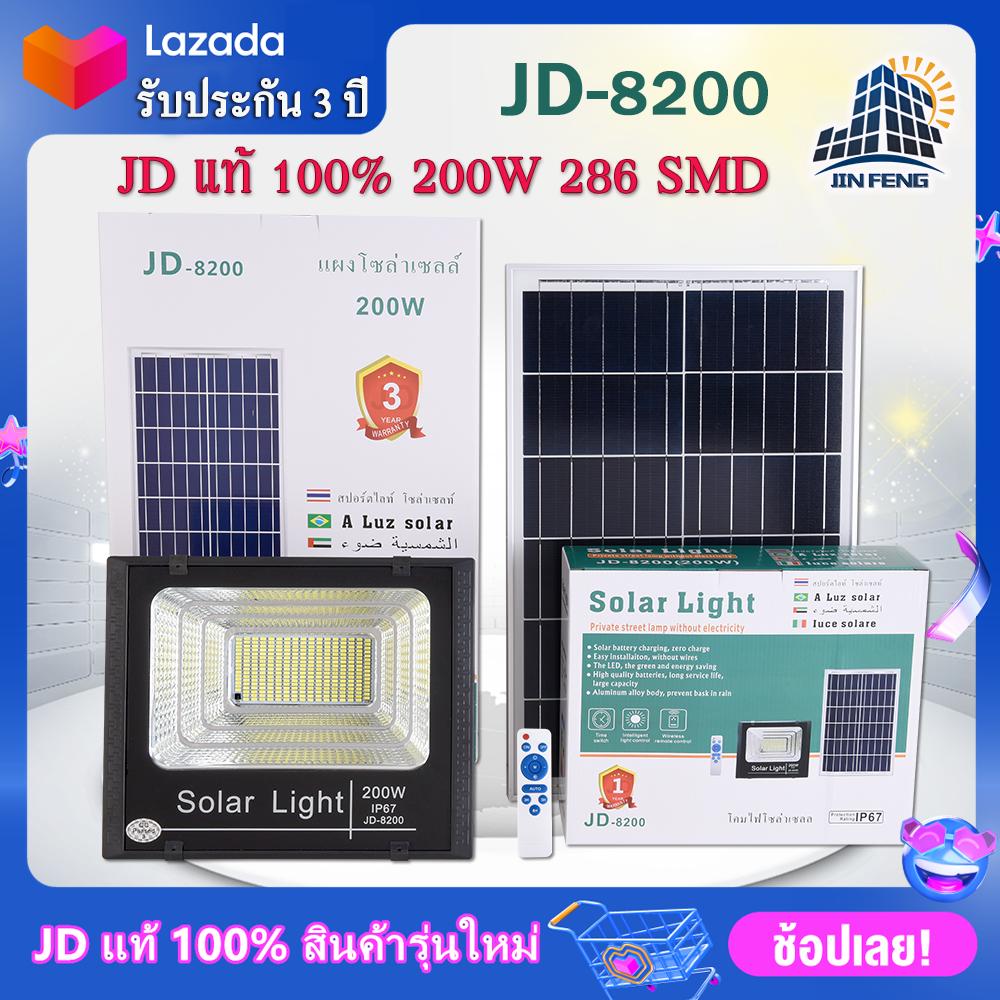 JD Solar lights ไฟโซล่าเซลล์ 200w โคมไฟโซล่าเซล 286 SMD พร้อมรีโมท รับประกัน 3ปี หลอดไฟโซล่าเซล ไฟสนามโซล่าเซล สปอตไลท์โซล่า solar cell ไฟแสงอาทิตย์ JD-8200W JD-8300W JD-8120W JD-8865W JD-8845W JD-8825W JF-20W