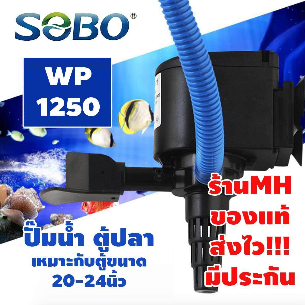 SOBO WP-1250 ปั้มน้ำตู้ปลา บ่อปลา กำลังไฟ 10w 800ลิตร/1ช.ม. WP1250 WP 1250 ปั๊มน้ำ ปั๊มแช่ ปั๊มน้ำพุ