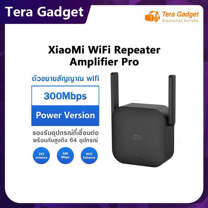 Xiaomi Mi Wi-Fi Amplifier Pro Wifi เครื่องขยายสัญญาณ Wifi (300mbps) ขยายให้สัญญานกว้างขึ้น ตัวกระจายสัญาณ 2.4ghz By Tera Gadget.
