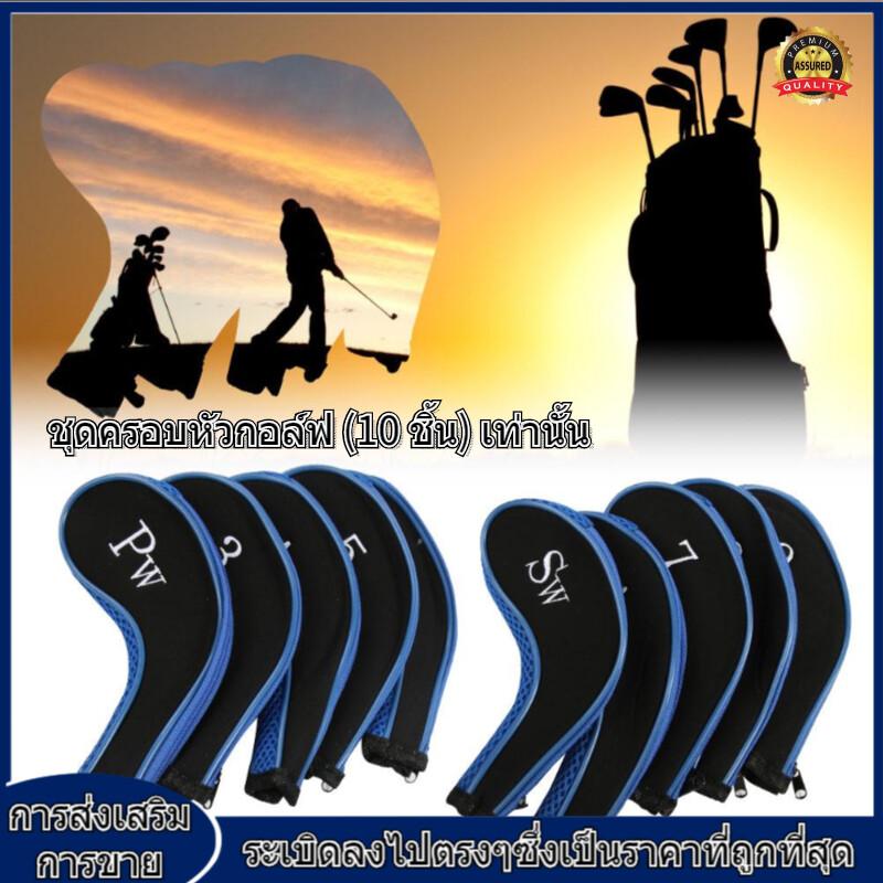 【ราคาถูกสุด】[Clearance +Big sale] 10pcs Golf Head Covers Neoprene กันน้ำลูกเหล็กกอล์ฟคลับปลอกหุ้มหัวไม้กอล์ฟชุดฝึกพัทลูก Protector กรณีอุปกรณ์เสริมกอล์ฟ