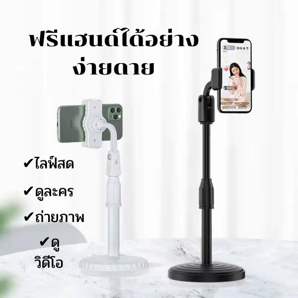 ที่วางโทรศัพท์ ที่วางโทรศัพท์โต๊ะ โทรศัพท์ตั้งโต๊ะที่จับสำหรับ Iphone Samsung Xiaomi ขาตั้งแท็บเล็ตสำหรับโทรศัพท์มือถือ ขาตั้งโต๊ะ.
