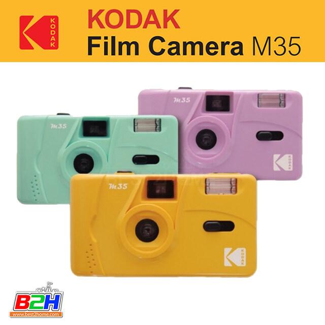 Kodak Film Camera M35 (กล้องฟิล์ม) *เปลี่ยนฟิล์มใหม่ใช้งานต่อได้.