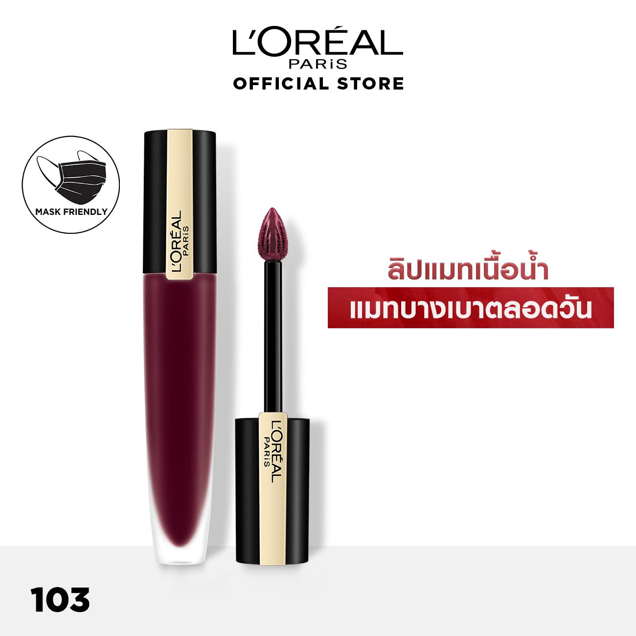 [ลิปแมท ขายดี] ลอรีอัล ปารีส รูจ ซิกเนเจอร์ Loreal Paris Rouge Signature (เครื่องสำอาง, Lipstick, ลิปสติก, ลิป, ลิปลอรีอัล).