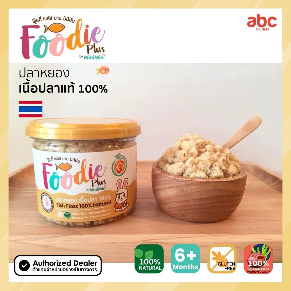Foodie Plus By Minimin อาหารเสริมเด็ก รส ปลาหยอง(ปลาน้ำจืด) เนื้อปลาแท้ 100%.