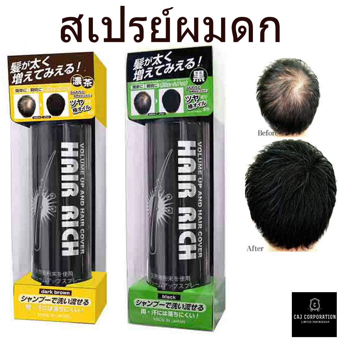 Hair Rich Volume Up Hair Spray แฮร์ ริช วอลุ่ม อัพ สเปรย์ สเปรย์ผมดก สเปรย์เพิ่มผมหนา สเปรย์ฉีดผมหนา 150 G..