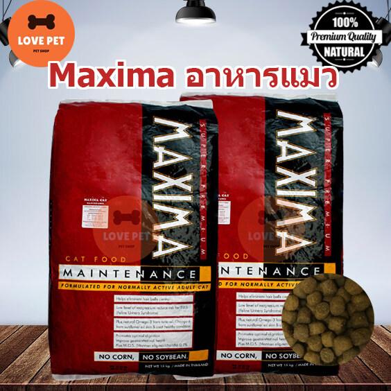 ?อาหารแมว Maxima ขนาด 15kg. ✨ อาหารแมว Maxima สูตรป้องกันการเกิดโรคนิ่ว และบำรุงขน.