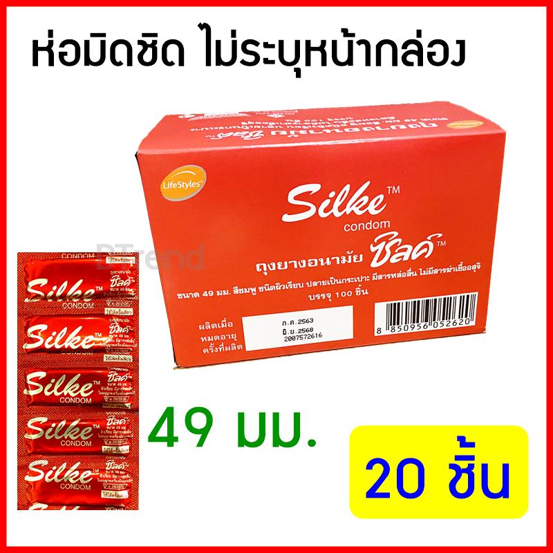 ผลิตใหม่มาก ถุงยางอนามัย ไลฟ์สไตล์ ซิลค์ 49 มม. Lifestyles Silke Condom 49 Mm ถุงยางอานามัย ถูกที่สุด ราคาถูก ถุงยางอนามัยราคาถูก.