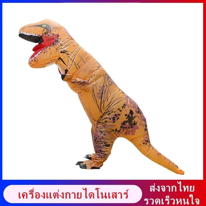 ชุดคอสเพลย์ไดโนเสาร์เป่าลม เครื่องแต่งกายไดโนเสาร์ ชุดไดโนเสาร์ ชุดคอสเพลย์ไดโนเสาร์เป่าลม ชุดไดโนเสาร์ลม ชุดเป่าลม.