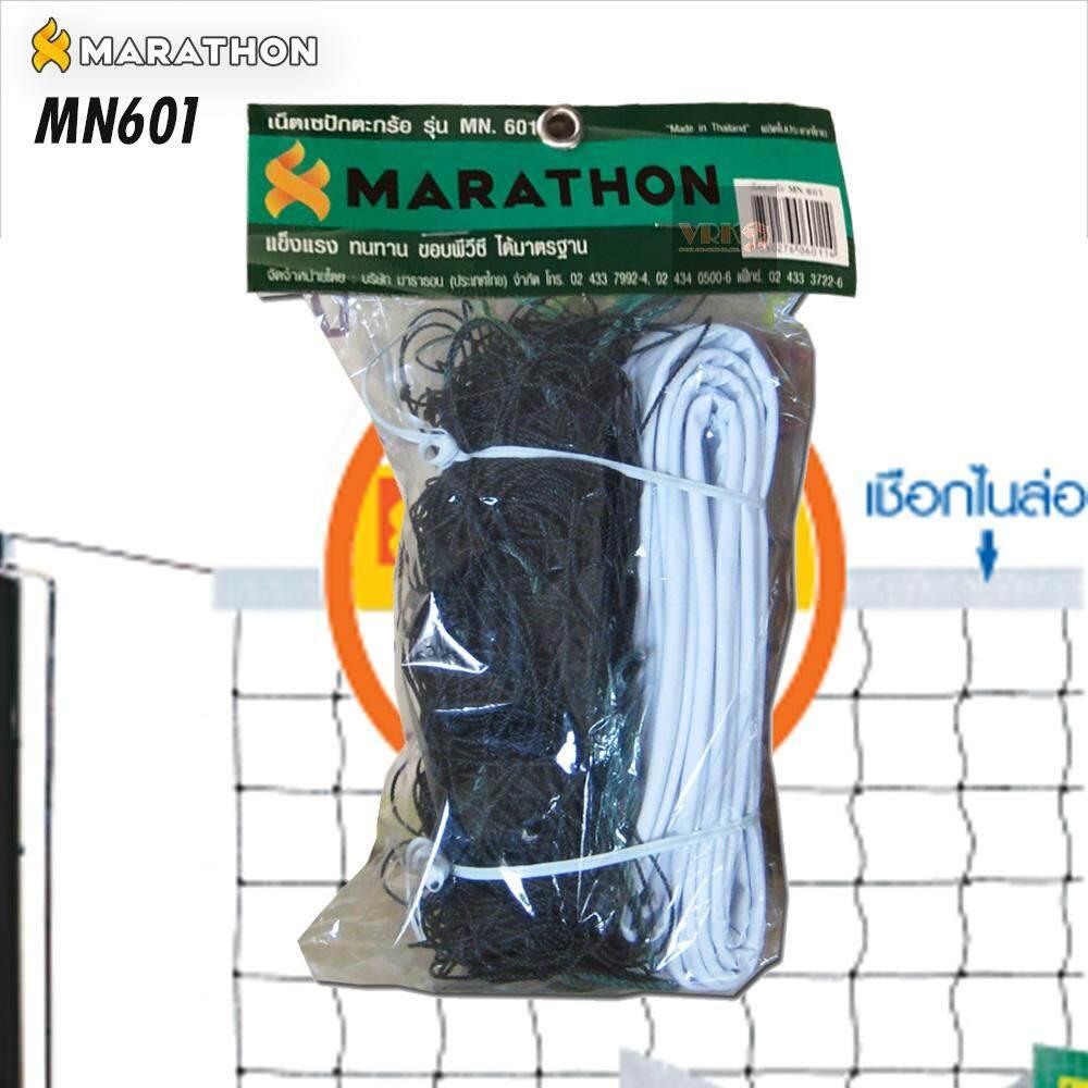 Marathon เน็ตตะกร้อ รุ่นฝึกซ้อม Mn601.