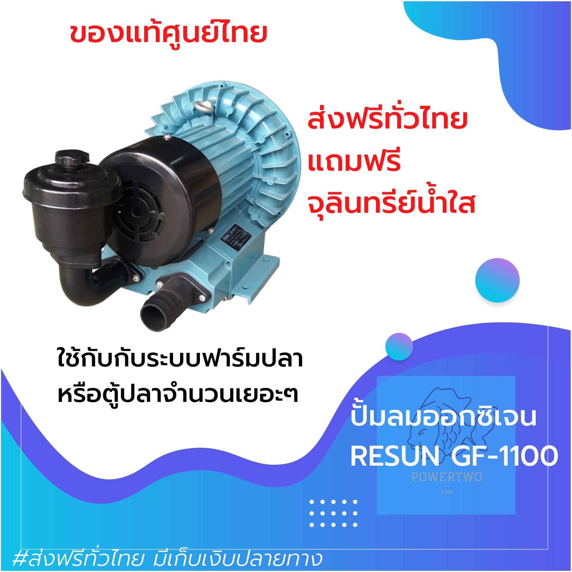 [[เครื่องศูนย์แท้]] ปั้มลมออกซิเจน ปั้มลมบ่อปลา สำหรับฟาร์มปลา หรือใช้กับตู้ปลาจำนวนมาก ปั๊มลมใบพัดไฟฟ้า RESUN GF 1100 by powertwo4289