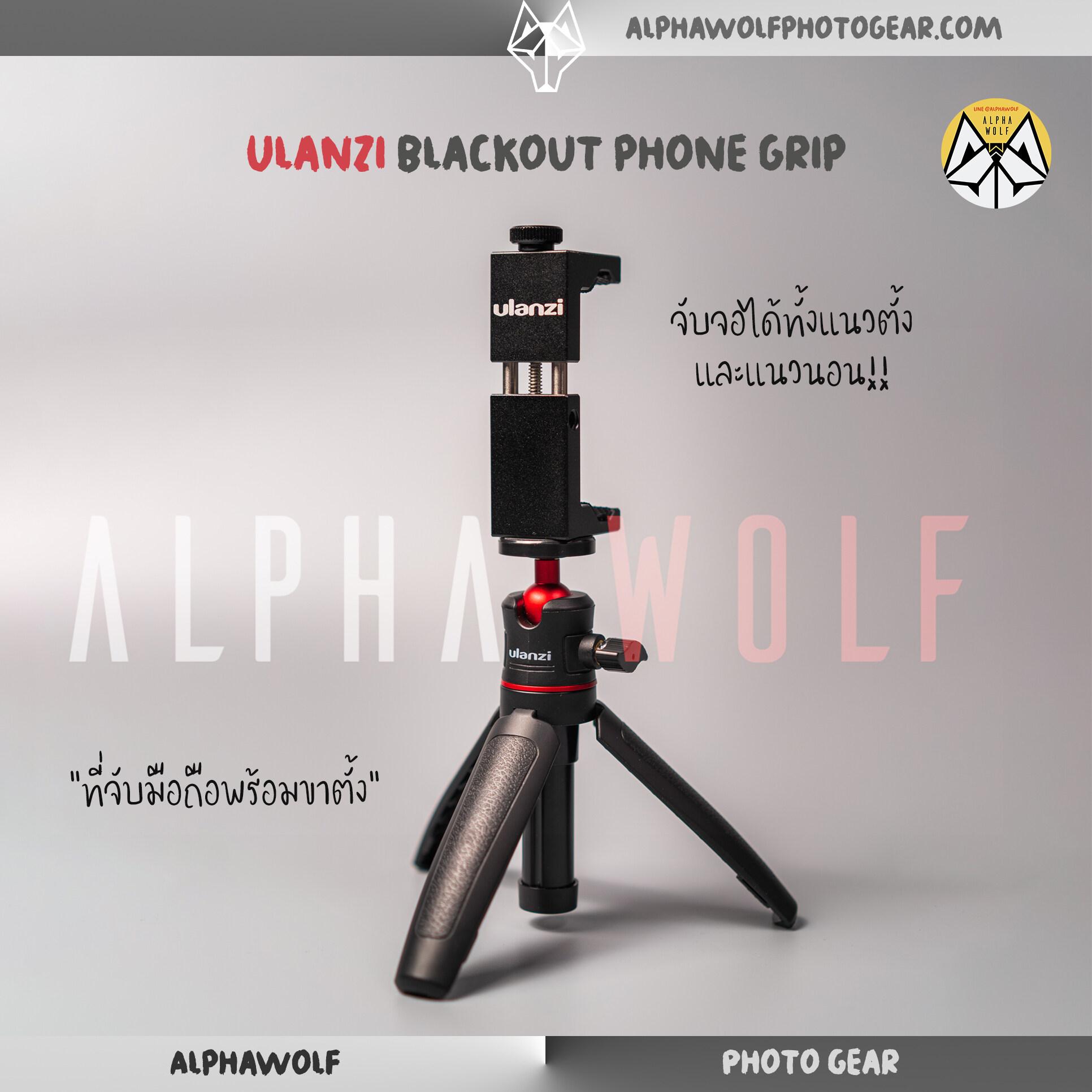 Ulanzi Blackout Phone Grip ที่จับมือถือ ที่จับโทรศัพท์ อลูมิเนียมสีดำแดง พร้อมขาตั้งยืดหดสูง 25cm ยึดได้ทั้งแนวตั้ง แนวนอน Tiktok Fb Live Phone Holder /alphawolf.