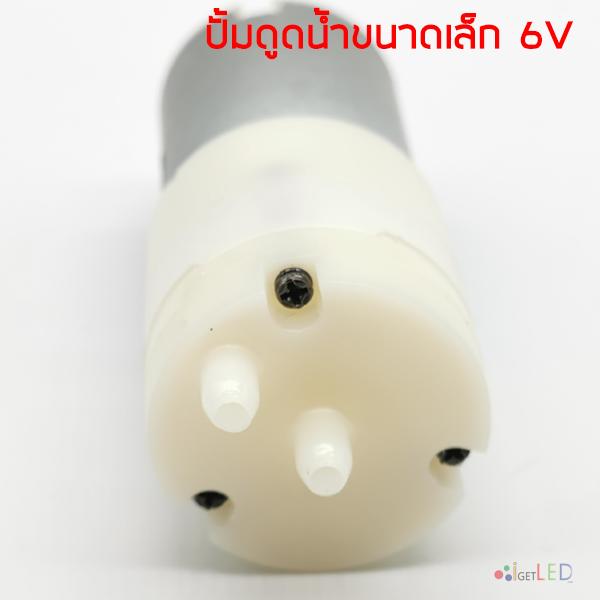 ปั๊มไดอะแฟรม 6V 6VDC ขนาดเล็ก ปั๊มดูดและเป่า ปั๊มดูดน้ำขนาดเล็ก ดูดน้ำ-ปั๊มน้ำ ดูดลม-ปั๊มลม Pump Diaphragm Pump ใช้กับพาวเวอร์แบงค์ USB ได้
