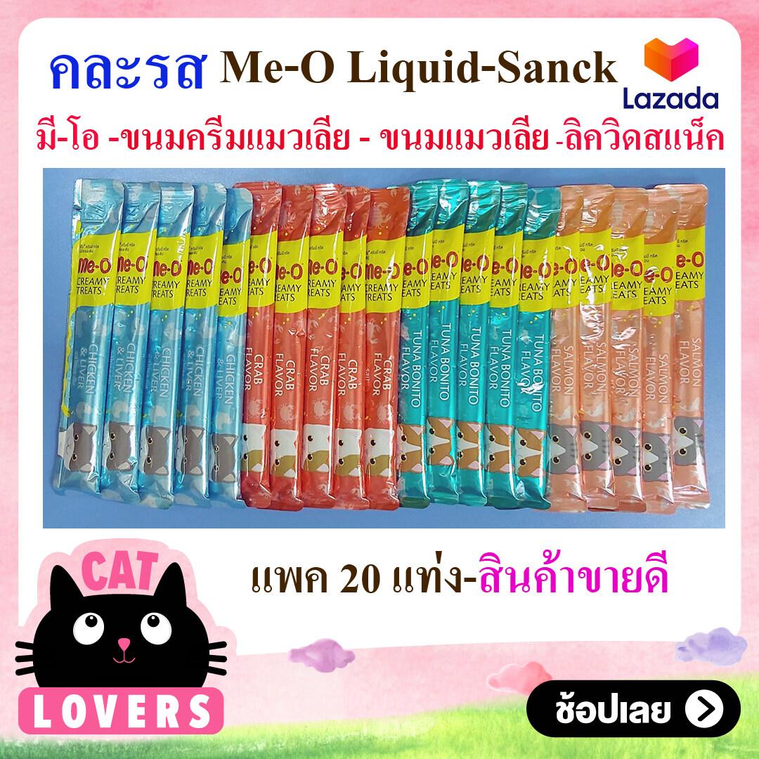 [คละรส / 20 แท่ง] Me-O Cat Snack มีโอ ลิควิดสแน็ค ขนมแมว ขนมแมวเลีย ขนมครีมแมวเลีย.