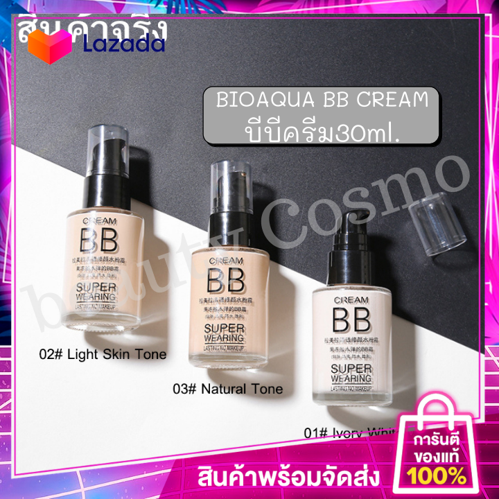 Bioaqua Bb Cream บีบีครีมรองพื้นสำหรับแต่งหน้า.