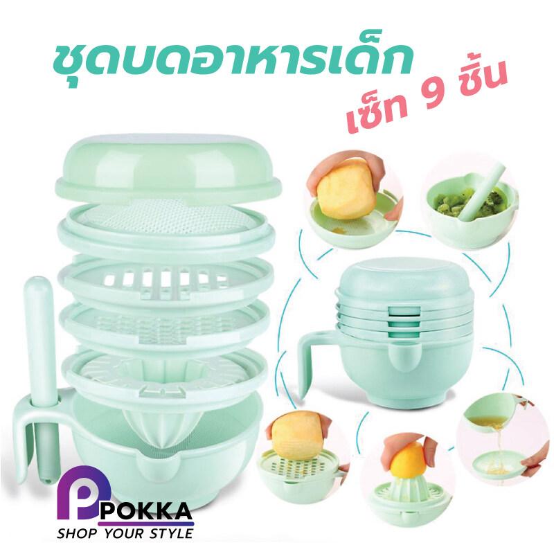 ชุดบดอาหารเด็ก 9 ชิ้น อุปกรณ์ทำอาหารเด็ก ชุดเตรียมอาหารเสริมเด็ก พลาสติก Pp ทนความร้อน ปราศจากสาร Bpa.