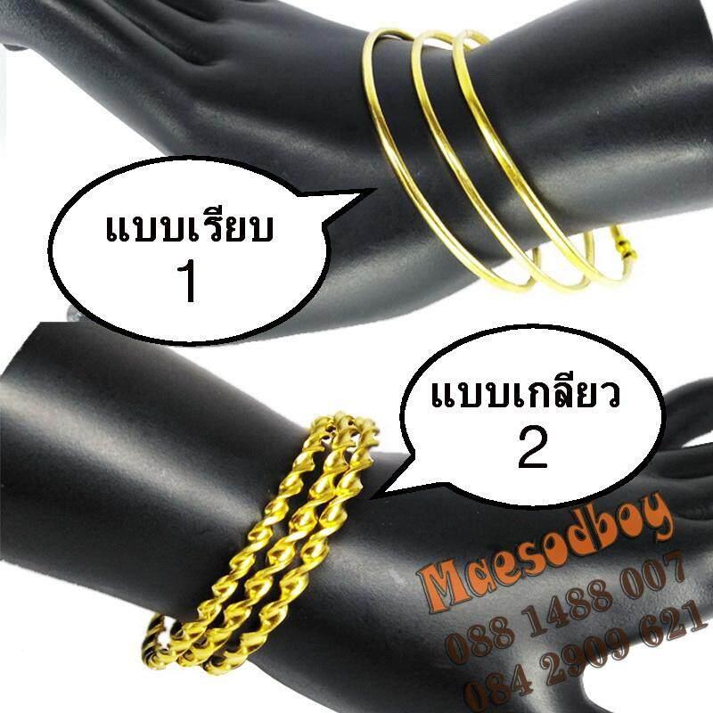 กำไลสตางค์พม่า เงางามเหมือนทองแท้: รุ่นปรับไซส์ได้ มีแบบเรียบและเกลียว.