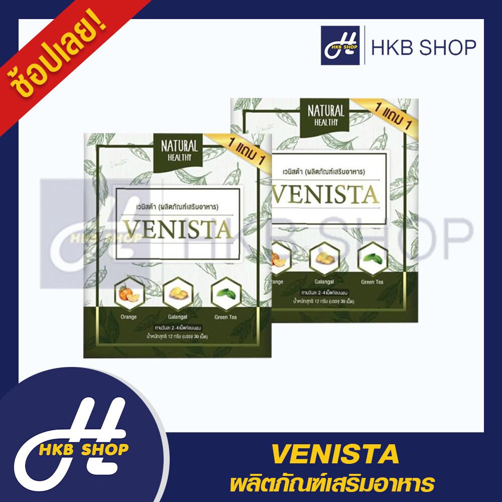 ⚡️1แถม1⚡️ Venista เวนิสต้า ผลิตภัณฑ์เสริมอาหาร By Hkb Shop.