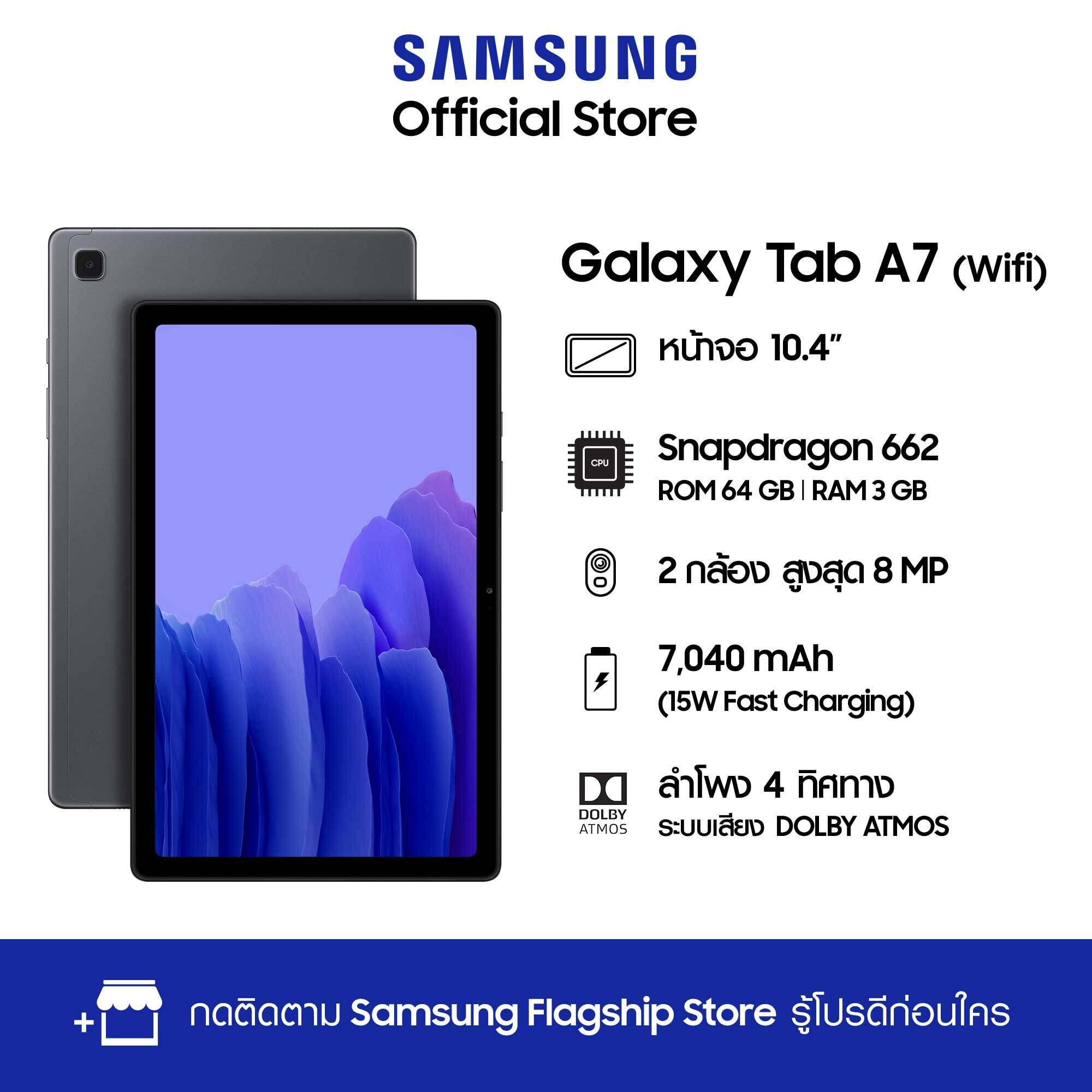 Samsung Galaxy Tab A7 Wi-Fi (3/64 GB)