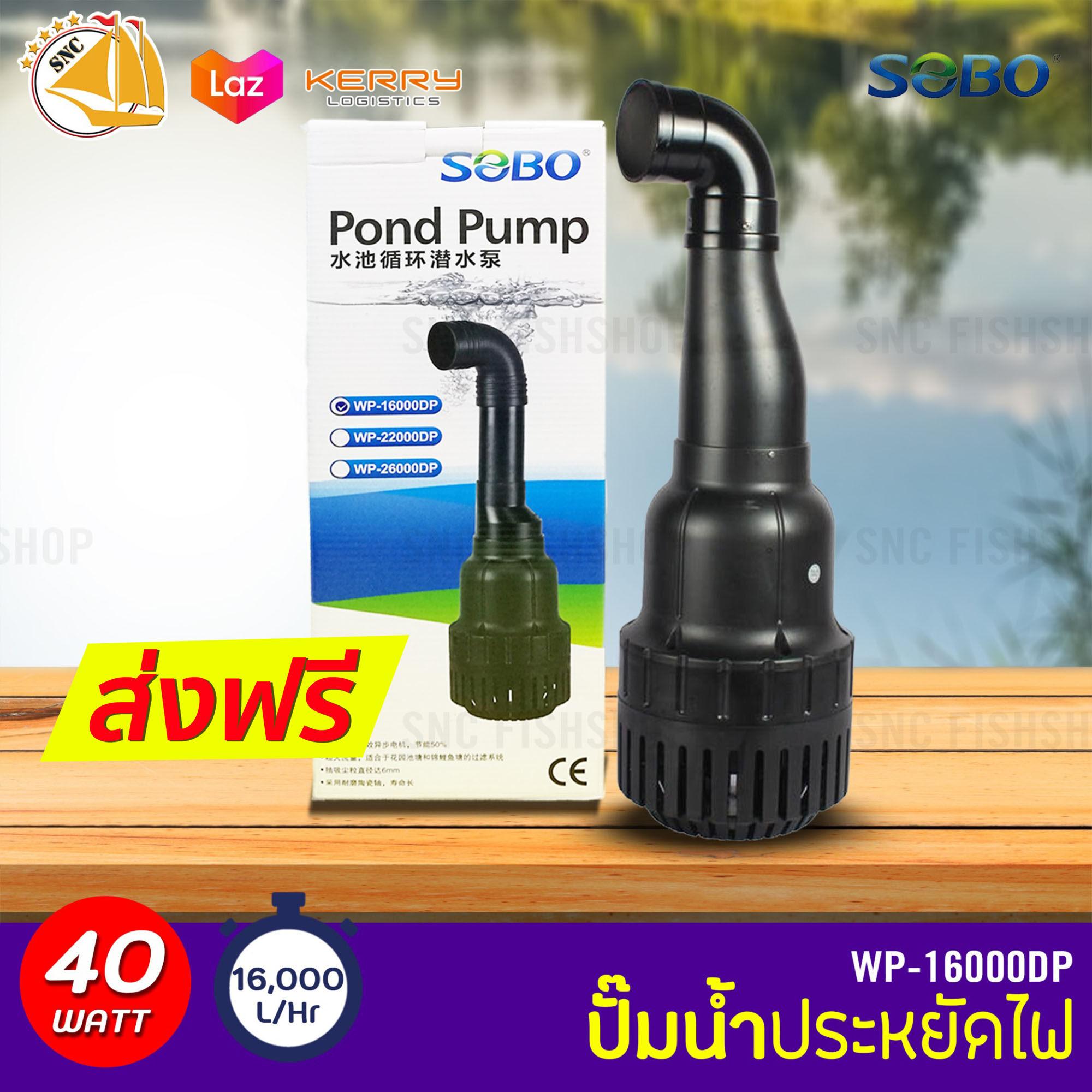 SOBO ปั๊มน้ำประหยัดไฟ WP-16000DP(คอยาว) 40W ปั้มFLUX ปั๊มน้ำ ปั๊มแช่ ปั๊มบ่อปลา
