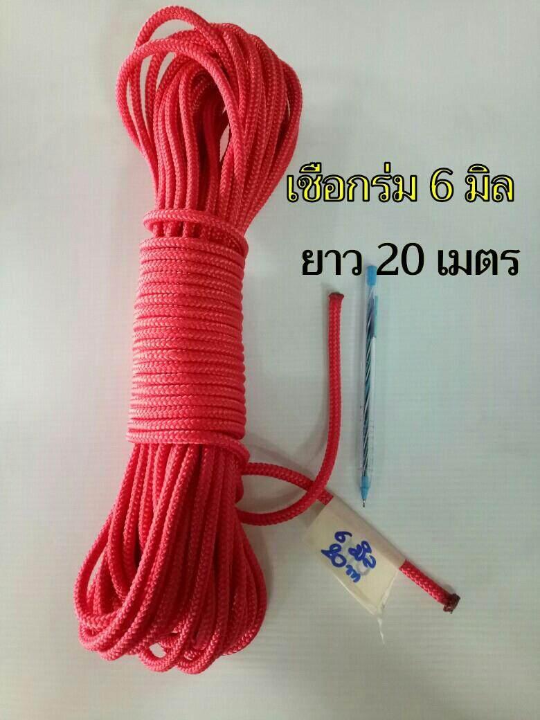 เชือกร่ม เชือก เชือกถักมีไส้ มีขนาดให้เลือก 4มิล 5มิล 6มิล 7มิล 8มิล แล้วความยาวตามต้องการ