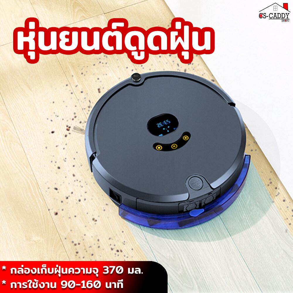 หุ่นยนต์กวาดพื้น หุ่นยนดูดฝุ่น ทำความสะอาดพื้น ถูพื้น Robot Vacuum Cleaner เครื่องดูดฝุ่นโรบอท เครื่องดูดฝุ่นอัตโนมัติ เครื่องกวาดพื้น เช็ด ถู ในเครื่องเดียว Caddy shopz